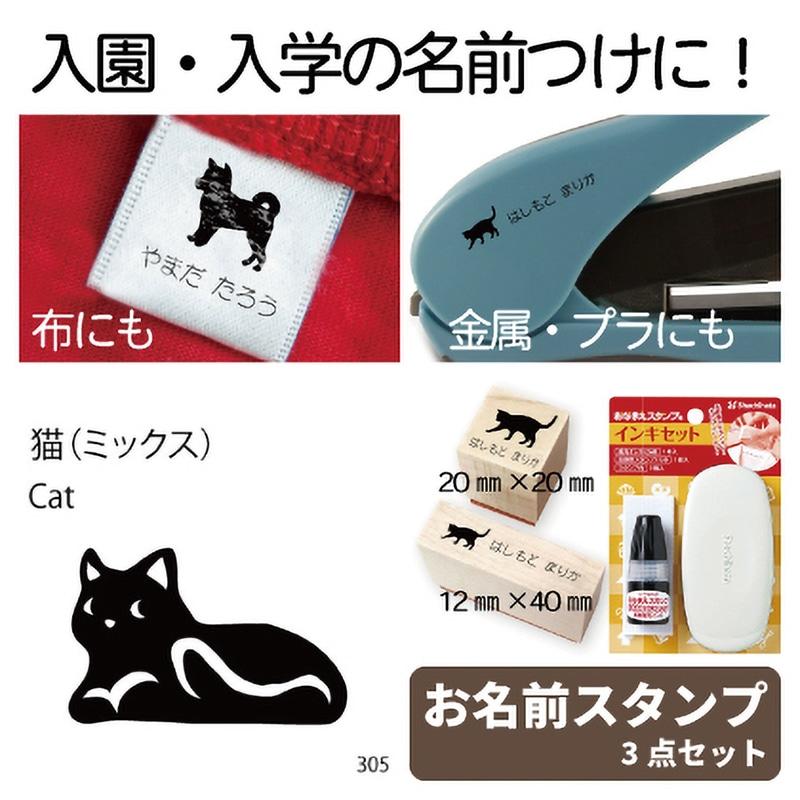 お名前スタンプ 猫(ミックス)(305)