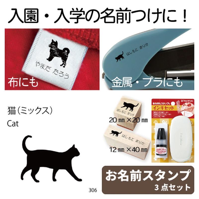 お名前スタンプ 猫(ミックス)(306)