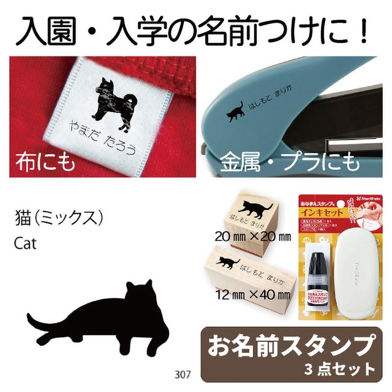 お名前スタンプ 猫(ミックス)(307)