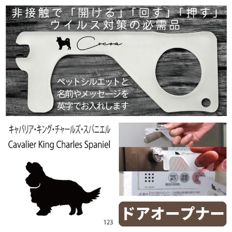 ドアオープナー キャバリア・キング・チャールズ・スパニエル(123)