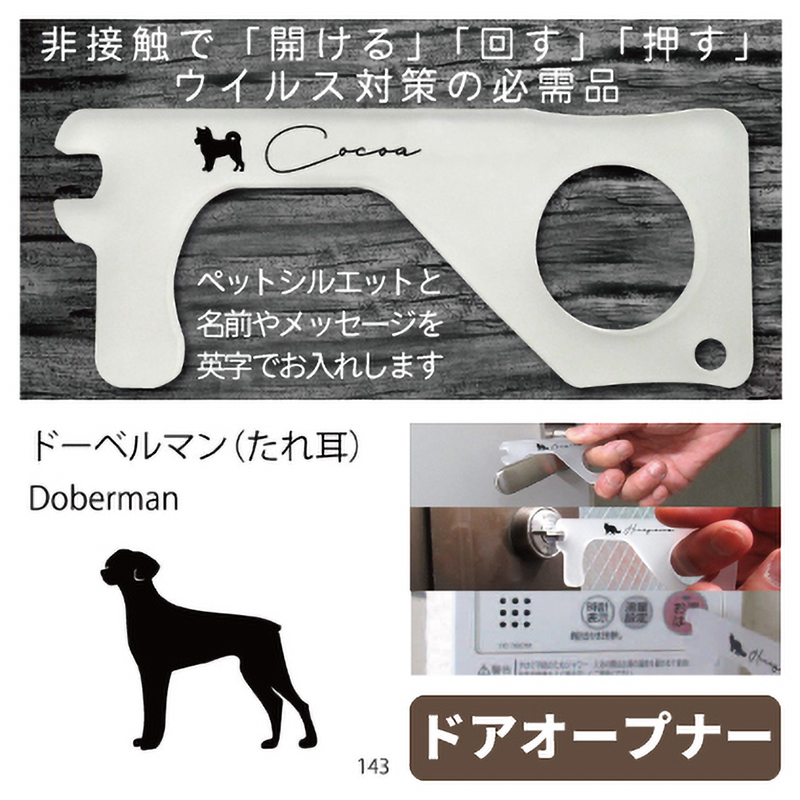 ドアオープナー ドーベルマン(たれ耳)(143)