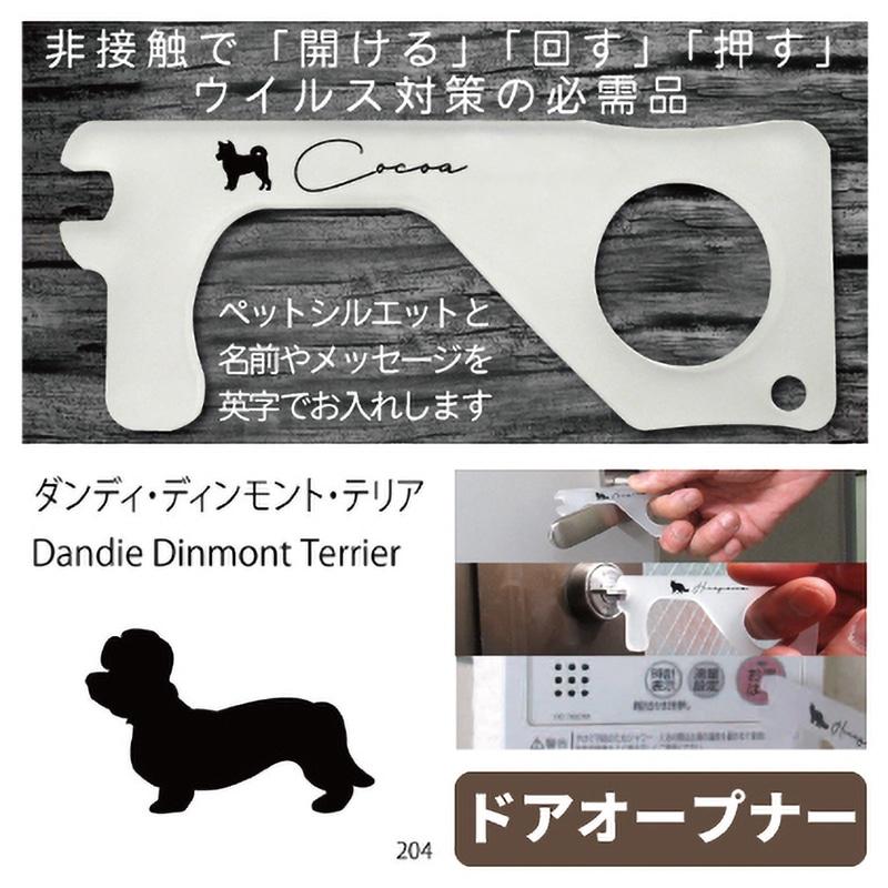 ドアオープナー ダンディ・ディンモント・テリア(204)