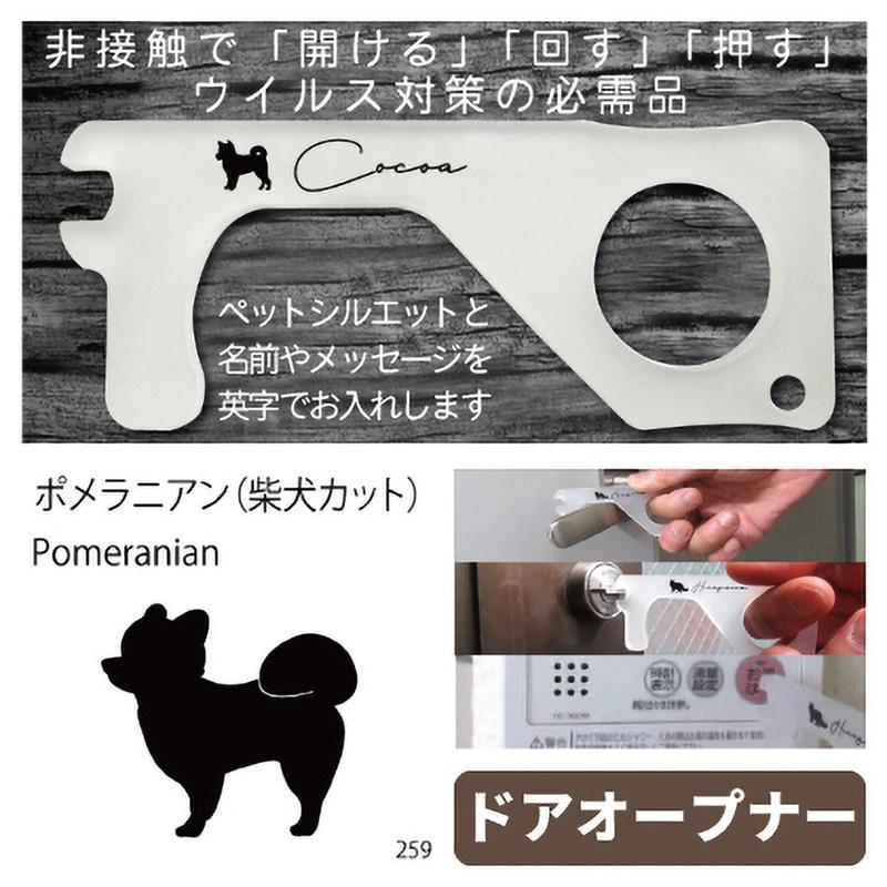 ドアオープナー ポメラニアン(柴犬カット)(259)