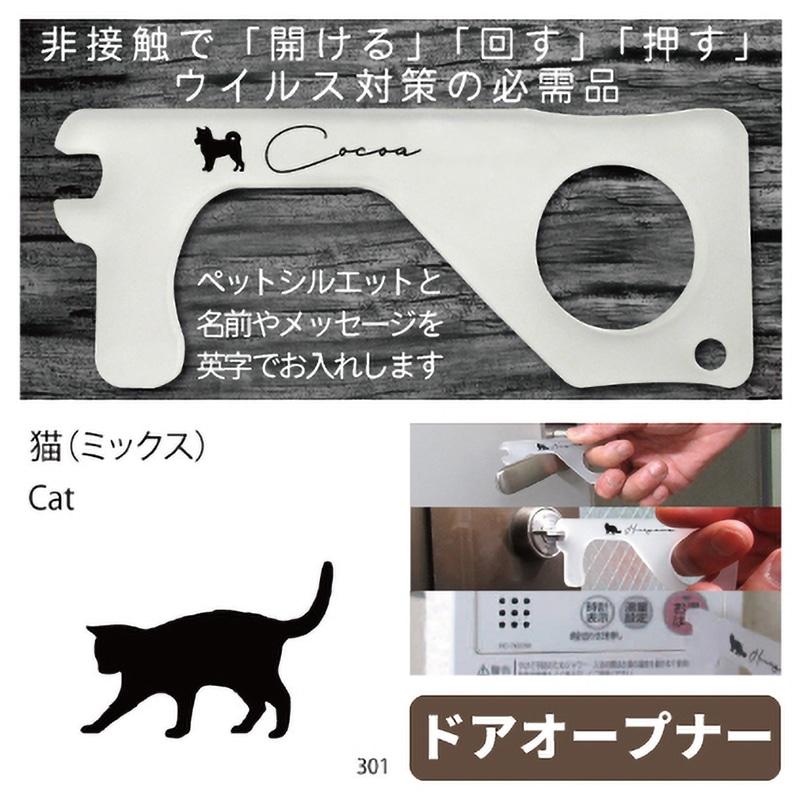 ドアオープナー 猫【ミックス】(301)