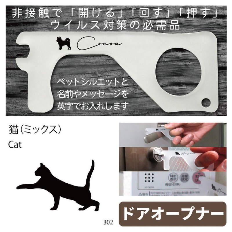 ドアオープナー 猫(ミックス)(302)