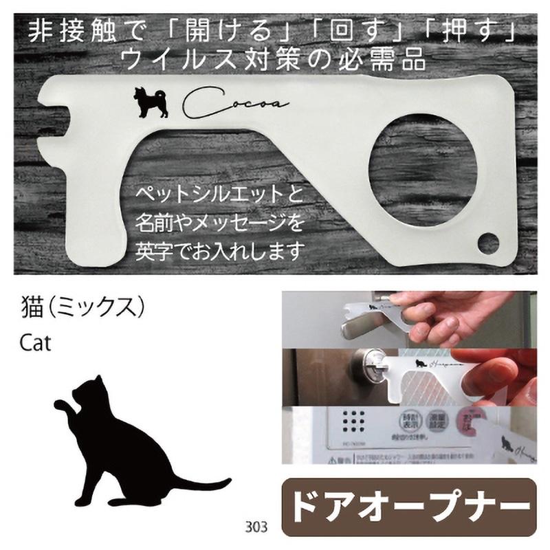 ドアオープナー 猫(ミックス)(303)