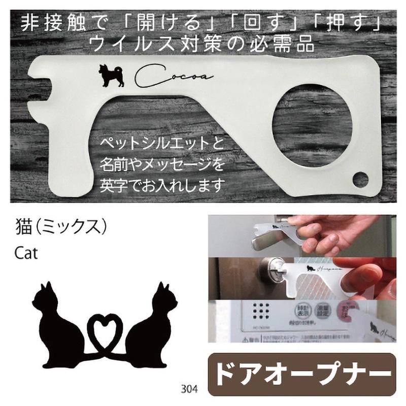 ドアオープナー 猫(ミックス)(304)
