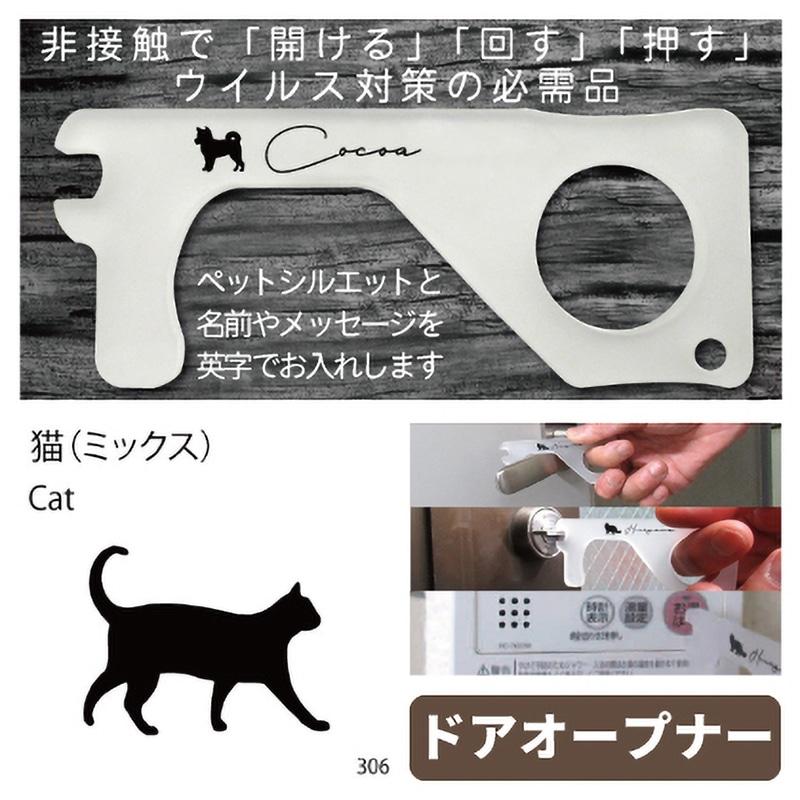 ドアオープナー 猫(ミックス)(306)