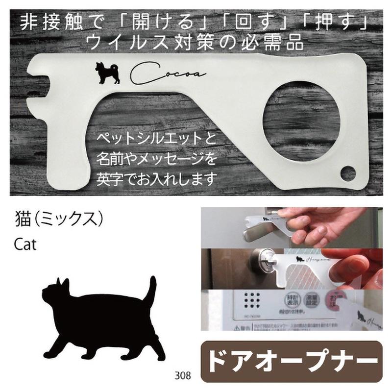 ドアオープナー 猫(ミックス)(308)