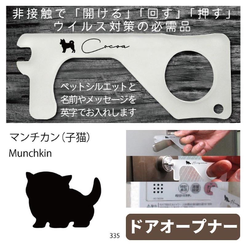 ドアオープナー マンチカン(子猫)(335)