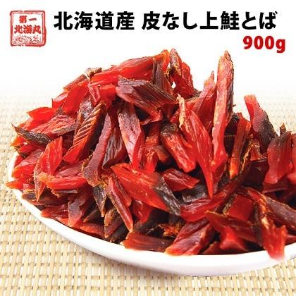 北海道産 鮭とば 天然秋鮭 ひと口サイズ 900g ib-003
