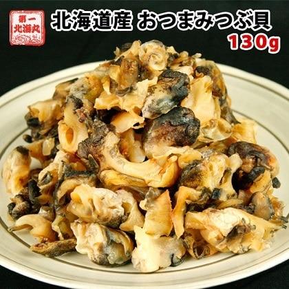 おつまみ 送料無料 北海道産 おつまみつぶ貝 130g ib-013