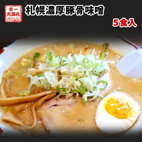 ラーメン 送料無料 札幌豚骨味噌 5食 ib-014
