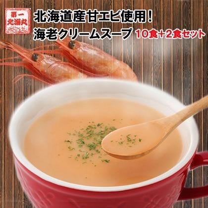 海老クリームスープ 北海道産 12食 ib-015