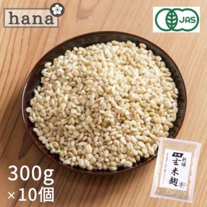 有機玄米乾燥こうじ 300g×10個 hana-007