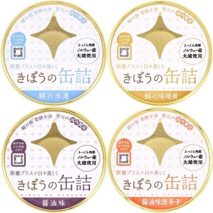 きぼうの缶詰 鯖缶8個セット(4種×各2個:鯖水煮、鯖味噌煮、鯖味付け醤油煮、味付け唐辛子) hana-023