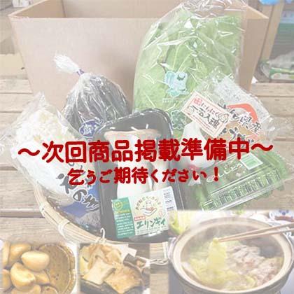 今月の市場「得得」野菜セット(7品目)(限定50セット)