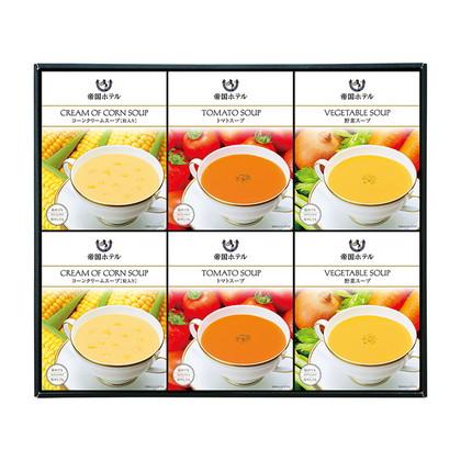 帝国ホテル 温冷タイプスープセット
