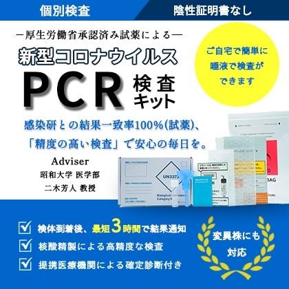 【陰性証明書なし】新型コロナウイルスPCR検査  (3個)