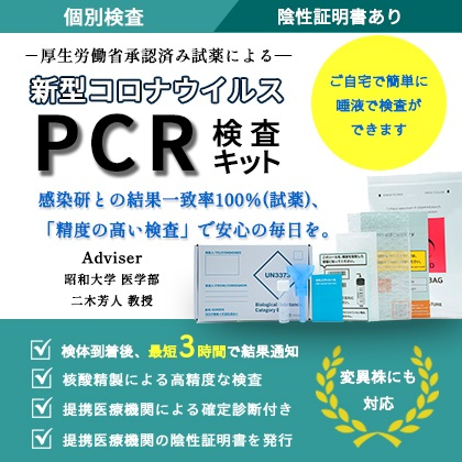 【陰性証明書あり】新型コロナウイルスPCR検査  (100個)
