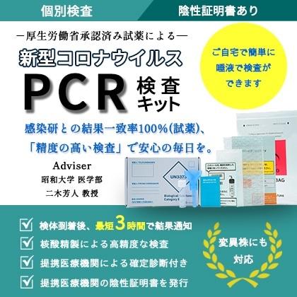 【陰性証明書あり】新型コロナウイルスPCR検査  (60個)
