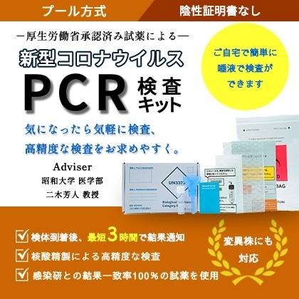 【プール方式】新型コロナウイルスPCR検査  (3個)