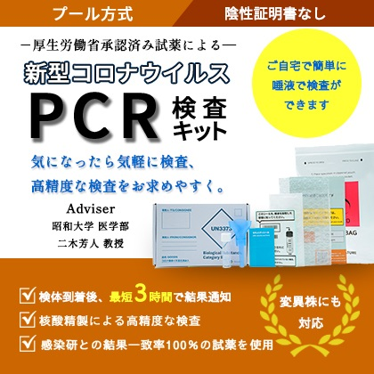 【プール方式】新型コロナウイルスPCR検査  (10個)