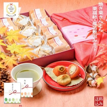 恵那良平堂 栗菓子とお茶の風呂敷セット (栗福柿 焼き栗きんとん 白川茶入り)
