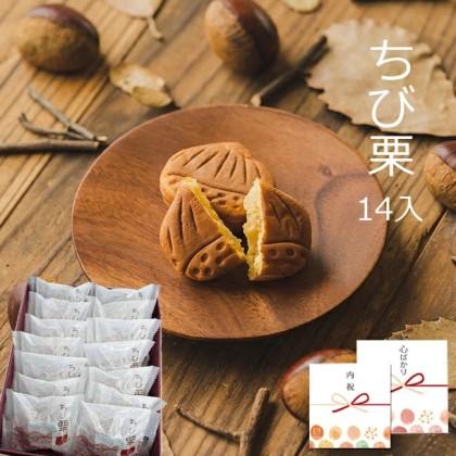 恵那良平堂 栗焼き菓子 ちび栗 14個入り