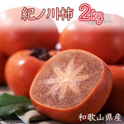 紀ノ川柿 2�s 和歌山県産