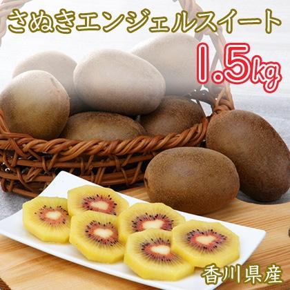 さぬきエンジェルスイート 1.2kg 香川県産