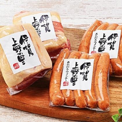 伊賀上野の里 熟成ベーコン・熟成ウインナー詰合せ