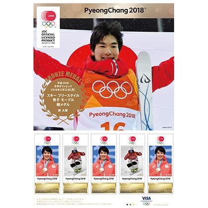 平昌2018冬季オリンピック日本代表選手 メダリスト公式フレーム切手(スキー フリースタイル 男子 モーグル 原 大智選手)(JOC公式ライセンス商品)