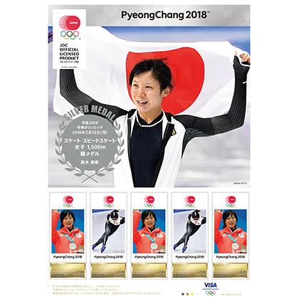 平昌2018冬季オリンピック日本代表選手 メダリスト公式フレーム切手(スケート スピードスケート 女子 1,500m ��木 美帆選手)(JOC公式ライセンス商品)