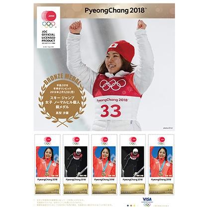 平昌2018冬季オリンピック日本代表選手 メダリスト公式フレーム切手(スキー ジャンプ 女子 ノーマルヒル個人 ��梨 沙羅選手)(JOC公式ライセンス商品)
