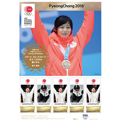 平昌2018冬季オリンピック日本代表選手 メダリスト公式フレーム切手(スケート スピードスケート 女子 1,000m ��木 美帆選手)(JOC公式ライセンス商品)