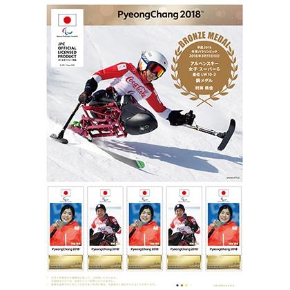 平昌2018冬季パラリンピック日本代表選手 メダリスト公式フレーム切手(アルペンスキー 女子 スーパーG 座位 LW10-2 村岡 桃佳選手)(JPC公式ライセンス商品)