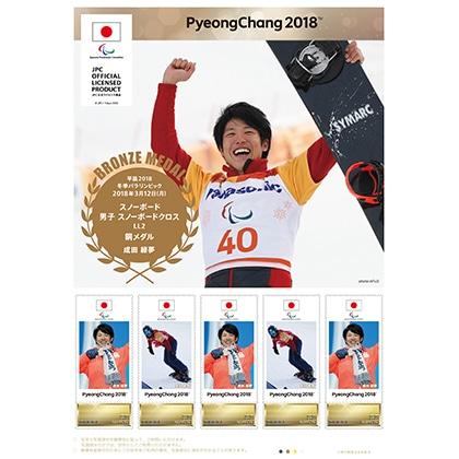 平昌2018冬季パラリンピック日本代表選手 メダリスト公式フレーム切手(スノーボード 男子 スノーボードクロス LL2 成田 緑夢選手)(JPC公式ライセンス商品)