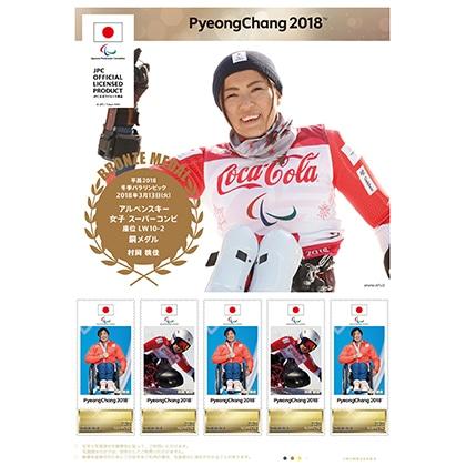 平昌2018冬季パラリンピック日本代表選手 メダリスト公式フレーム切手(アルペンスキー 女子 スーパーコンビ 座位 LW10-2 村岡 桃佳選手)(JPC公式ライセンス商品)