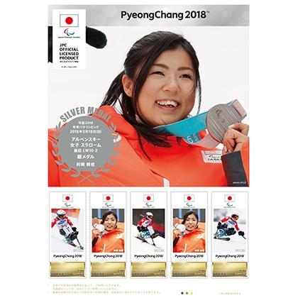 平昌2018冬季パラリンピック日本代表選手 メダリスト公式フレーム切手(アルペンスキー 女子 スラローム 座位 LW10-2 村岡 桃佳選手)(JPC公式ライセンス商品)