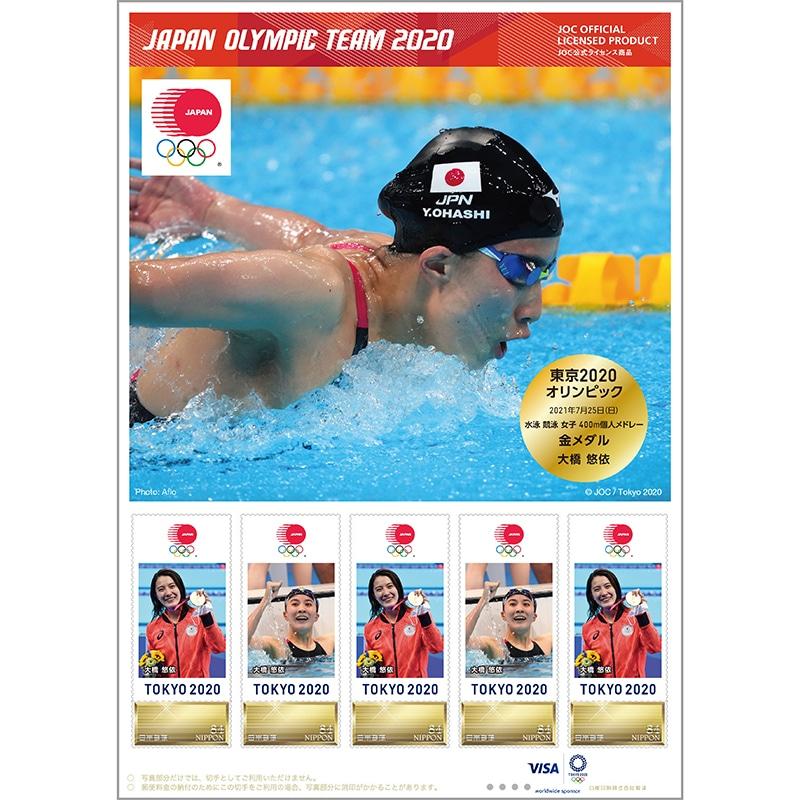 フレーム切手(水泳 競泳 女子 400m個人メドレー 大橋 悠依選手)