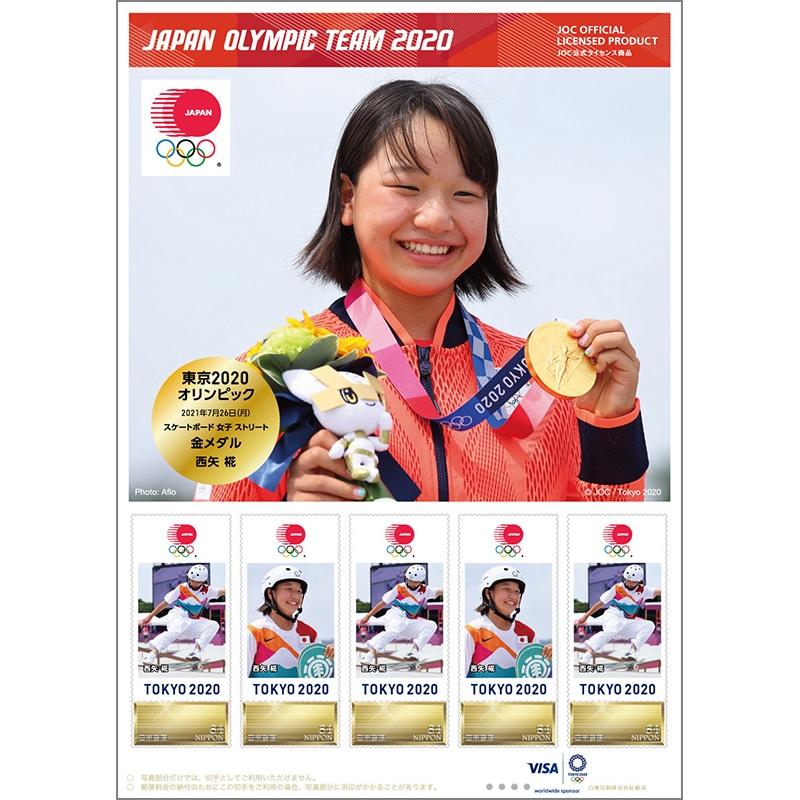 フレーム切手(スケートボード 女子 ストリート 西矢 椛選手)