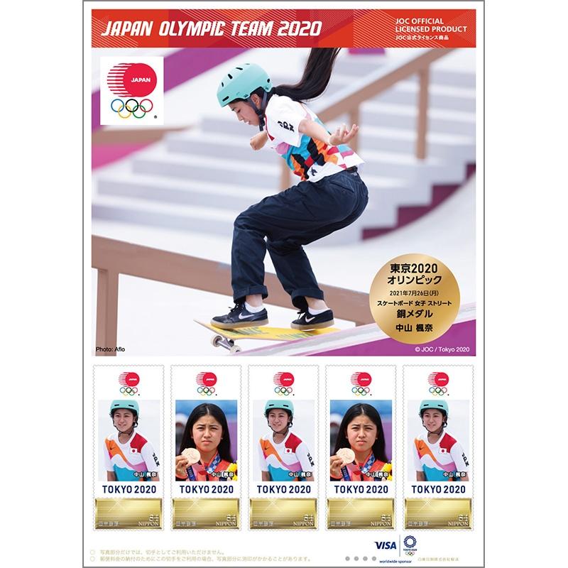 フレーム切手(スケートボード 女子 ストリート 中山 楓奈選手)