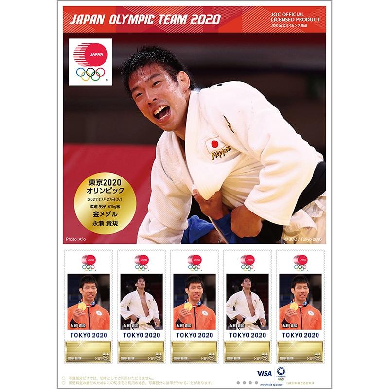 フレーム切手(柔道  男子 81kg級  永瀬 貴規選手)