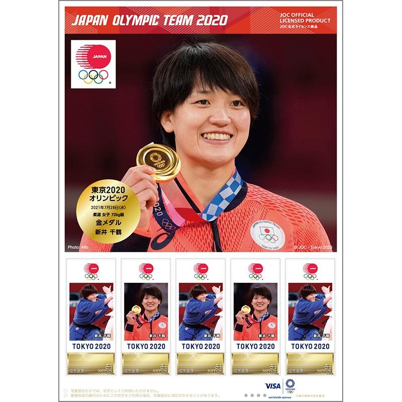 フレーム切手(柔道 女子 70kg級 新井 千鶴選手)