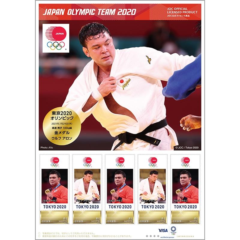 フレーム切手(柔道 男子 100kg級 ウルフ アロン選手)