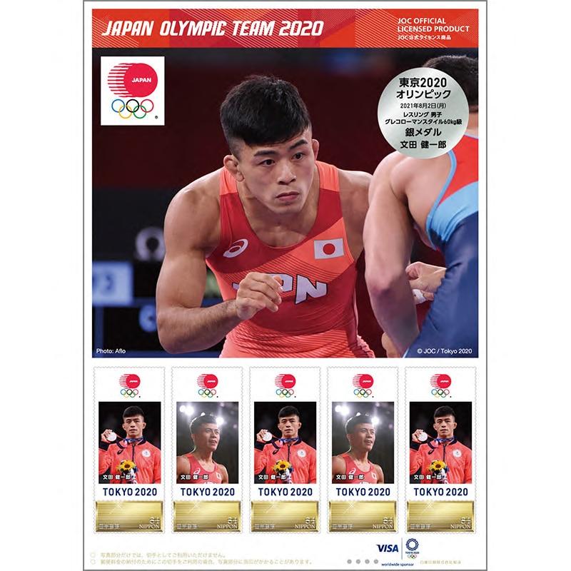 フレーム切手(レスリング 男子 グレコローマンスタイル60kg級 文田 健一郎選手)