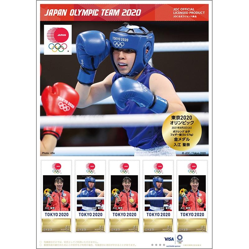 フレーム切手(ボクシング 女子 フェザー級(54-57kg) 入江 聖奈選手)