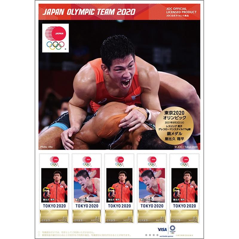 フレーム切手(レスリング 男子 グレコローマンスタイル77kg級 屋比久 翔平選手)