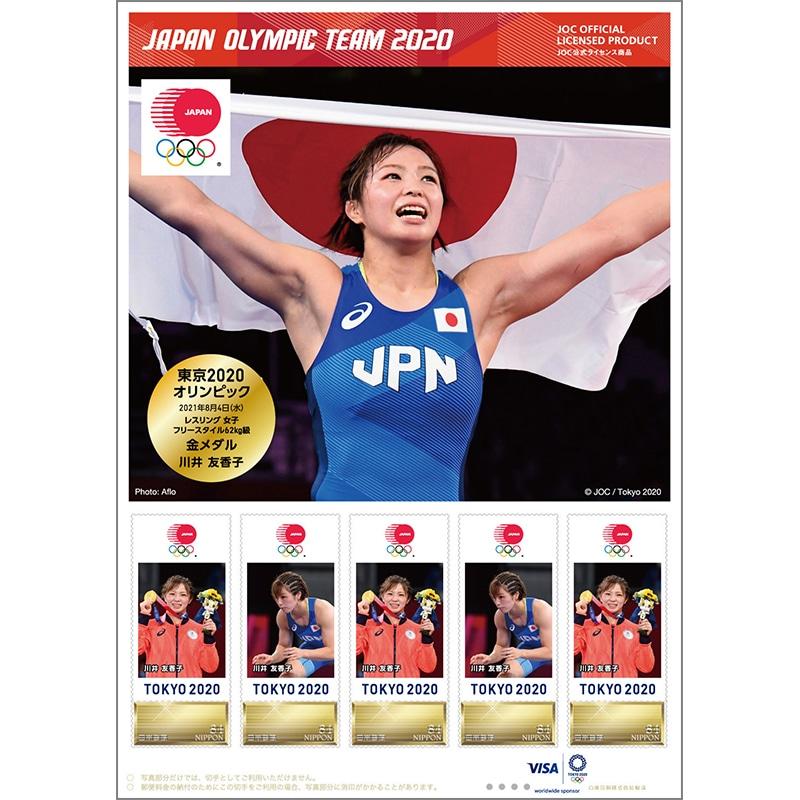 フレーム切手(レスリング 女子 フリースタイル62kg級 川井 友香子選手)